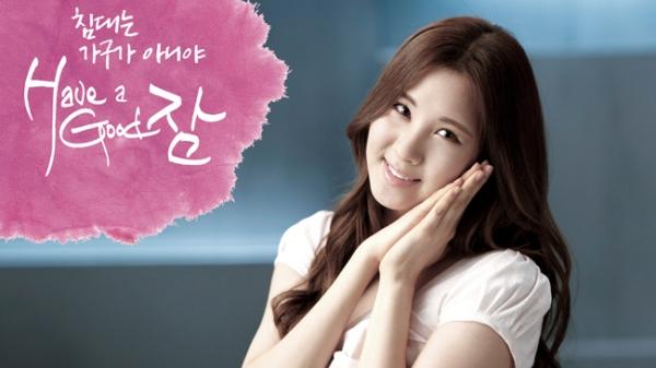 seohyun snsd sleep