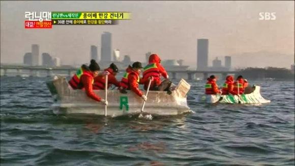 running man paper boat han river