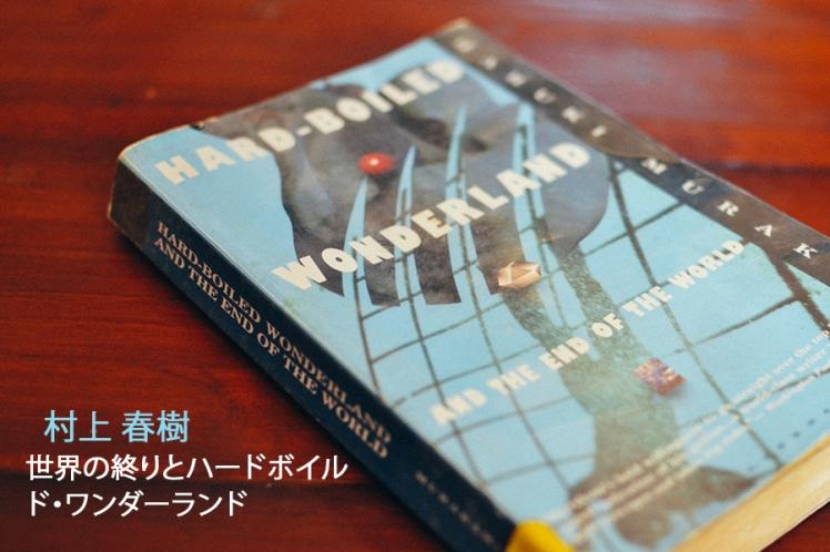 hard-boiled wonderland and the end of the world haruki murakami